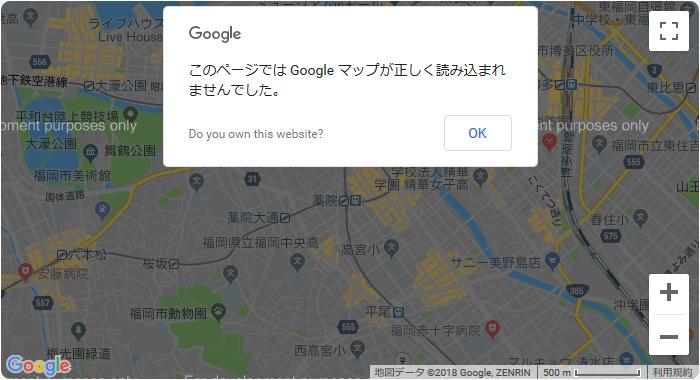 Google Maps APIのエラー表示
