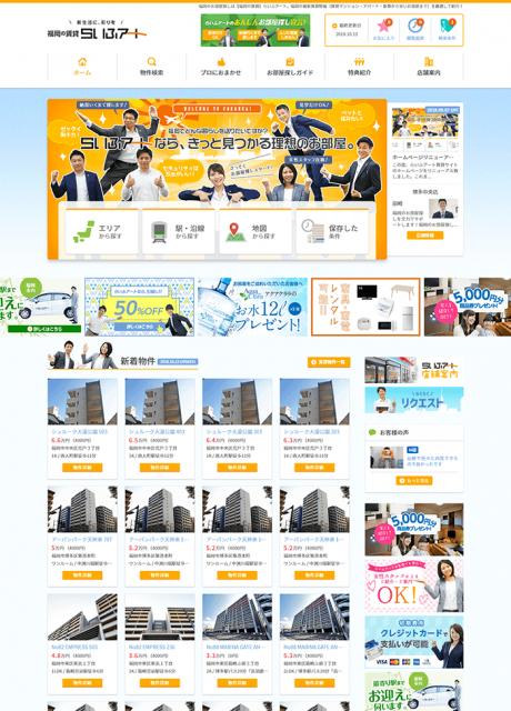 株式会社らいふアート様賃貸物件検索ホームページ制作実績(福岡市)