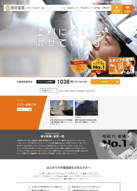 信栄塗装様ホームページ制作実績(リニューアル)(福岡県春日市)