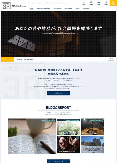 未来区 様ホームページ制作実績(福岡県福岡市)