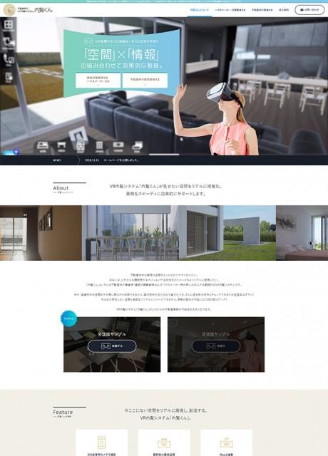 不動産VRシステム内覧くんホームページ制作実績(九州全域)