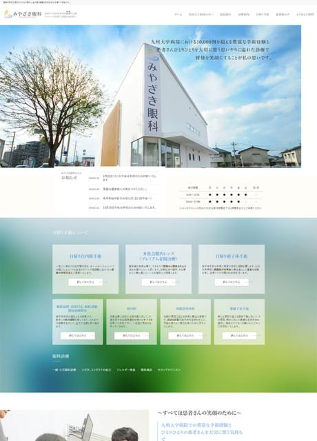みやざき眼科 様ホームページ制作実績(福岡市早良区)