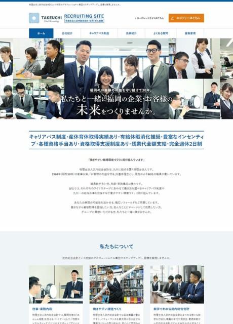 武内総合会計様リクルート(採用情報専用)ホームページ制作実績(福岡市を中心に九州全域)