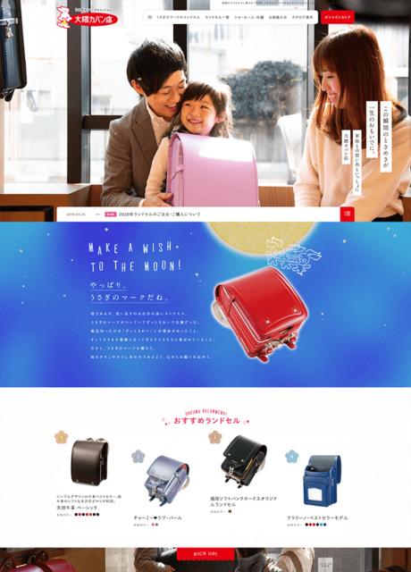 大隈カバン店様「うさぎのマークのランドセル」ホームページ制作実績(福岡県を中心に全国)