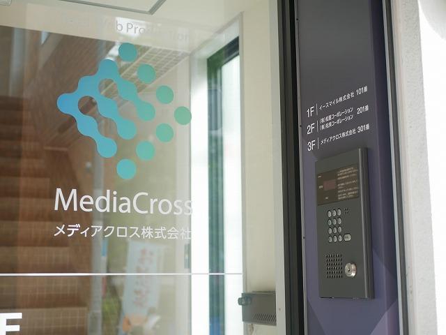 メディアクロスの入り口