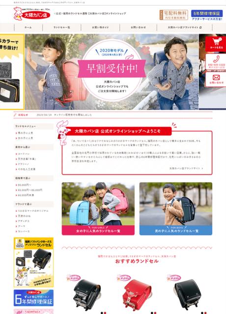 大隈カバン店様 ランドセル通販サイト制作実績(福岡県を中心に全国)