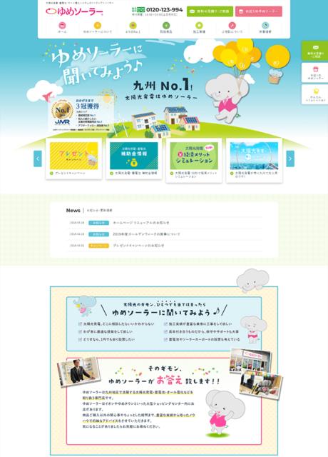 太陽光発電ゆめソーラー様ホームページ制作実績(福岡県を中心に九州全域)