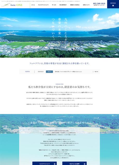 株式会社フォルテワン様 ホームページ制作実績(北部九州)