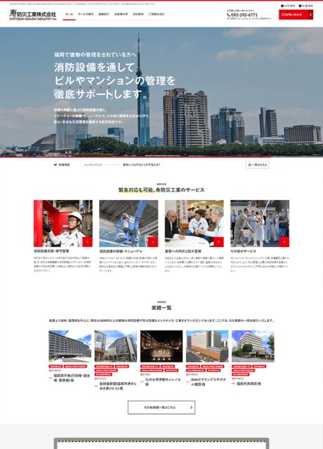 寿防災工業株式会社様 ホームページ制作実績(福岡県)