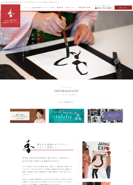 Atelier KOU(アトリエ香)様ホームページ制作実績(福岡県を中心に全国)