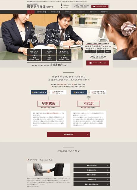 刑事事件相談サイト様 ホームページ制作実績(福岡市)