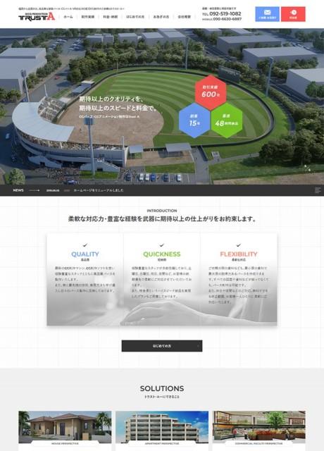 株式会社トラスト・エー様ホームページ制作実績(福岡から全国まで)