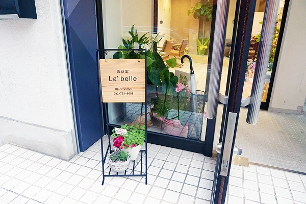 HAIR SALON La' belle外観の雰囲気