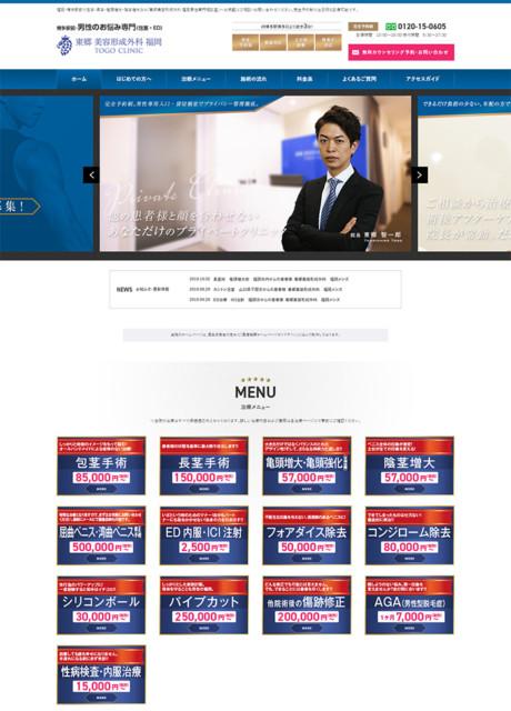 東郷美容形成外科 福岡 男性専用サイト様ホームページ制作実績(福岡市)