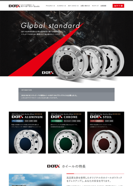 大型トラックタイヤ用ホイールブランド「DOT-X」ホームページ制作実績(全国)