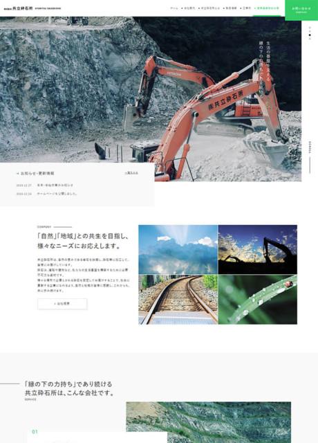 共立砕石所様 ホームページ制作実績(福岡県宮若市)