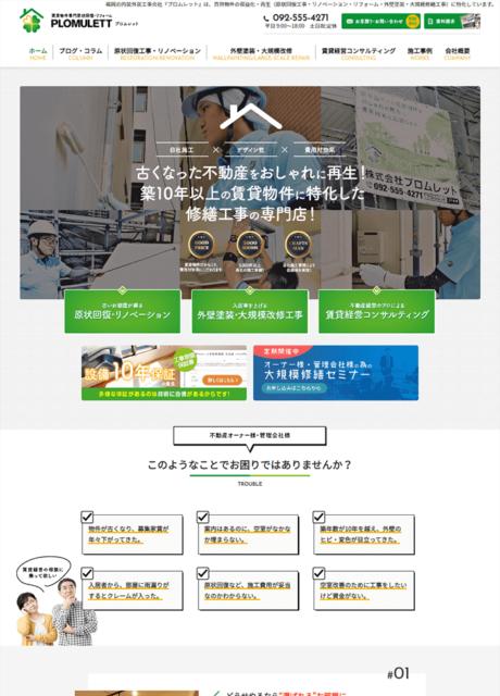 株式会社プロムレット様ホームページ制作実績(福岡県福岡市)