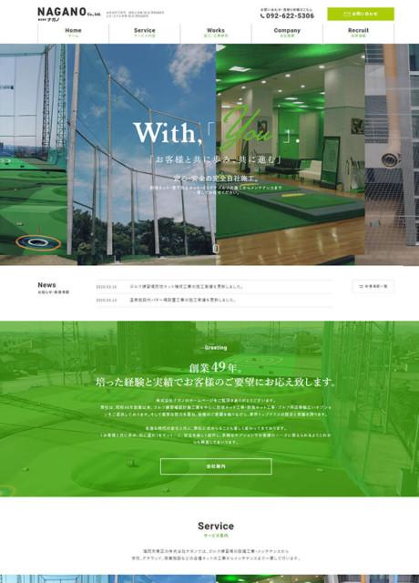 株式会社 ナガノ様 ホームページリニューアル制作実績(福岡県福岡市)