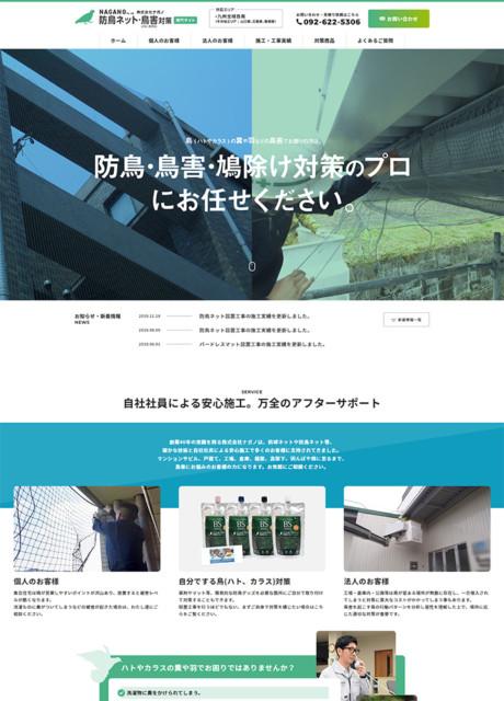 株式会社 ナガノ(防鳥ネット専門サイト)様 ホームページ制作実績(福岡県福岡市)