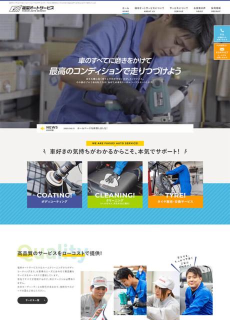 有限会社福栄オートサービス様 ホームページ制作実績(福岡市及び近郊)