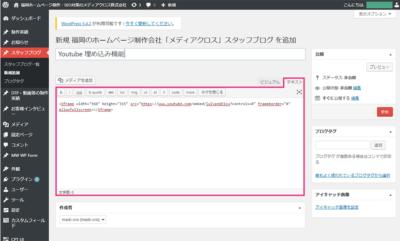 ブログへのYouTube埋め込み機能について