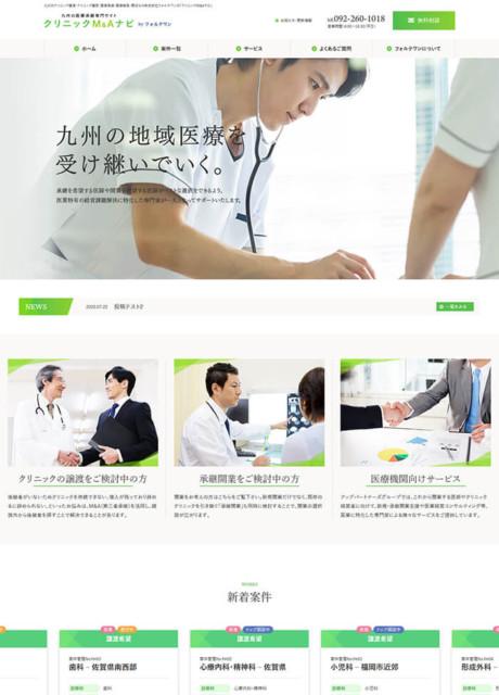 株式会社フォルテワン様「クリニックM&Aナビ」 ホームページ制作実績(北部九州)