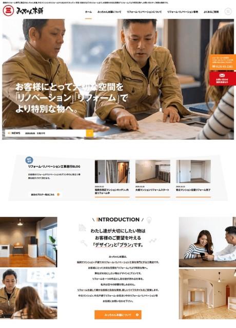倉興株式会社様 リフォーム事業部みっちゃん本舗ホームページ制作実績(福岡エリア)