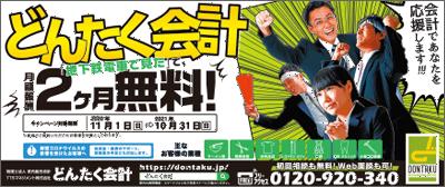 どんたく会計様 福岡市地下鉄車両広告制作実績