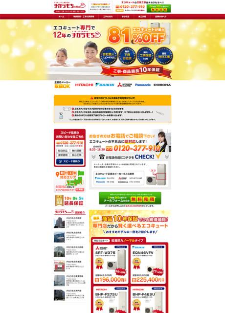 チカラもち関西株式会社様「チカラもち大阪店」ホームページ制作実績(大阪府及びその近郊)