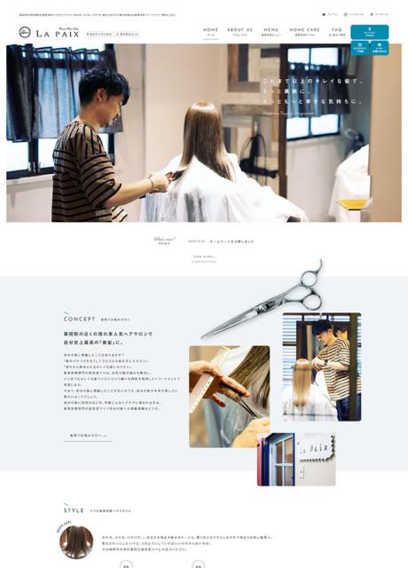 髪質改善ヘアサロン「美容室LA PAIX(ラペ)」様のホームページの制作実績(福岡市中央区)
