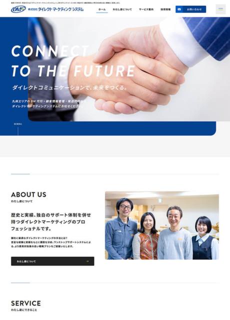 ダイレクトマーケティングシステム 様ホームページ制作実績(九州全域)