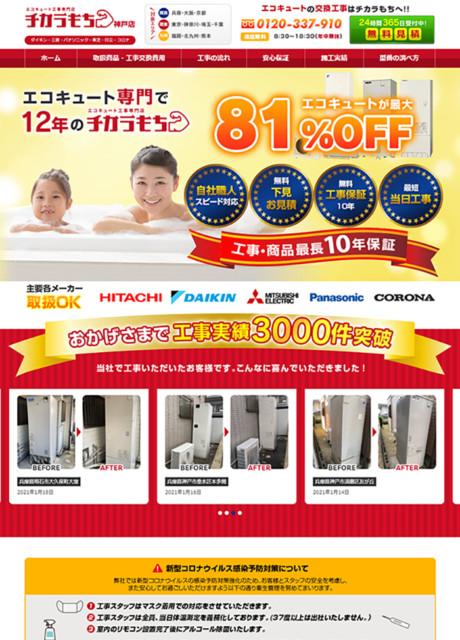 株式会社ライズカンパニー様「チカラもち神戸店」のホームページ実績(兵庫県内)