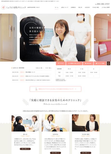しょうこ・女性クリニック 様ホームページ制作実績(福岡県遠賀郡)