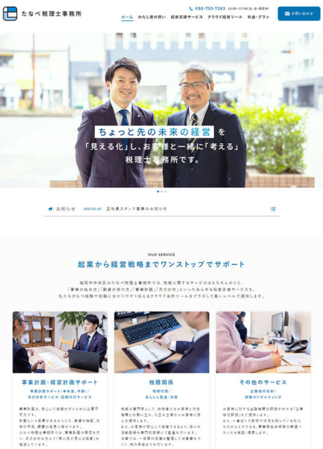 たなべ税理士事務所様ホームページ制作実績(福岡市)