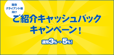 【既存クライアント様向け】ご紹介キャッシュバックキャンペーン!