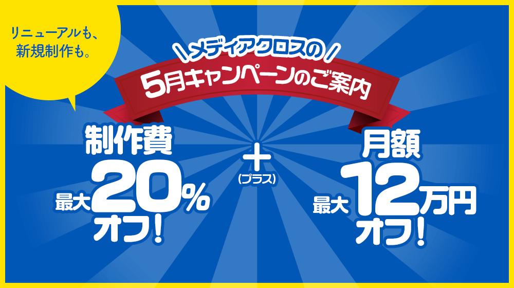 メディアクロスの5月キャンペーンのご案内、WEB製作費最大20%オフ、運用費年間最大12万円オフ