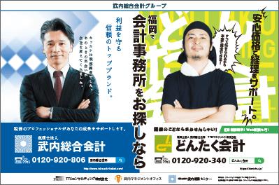 武内総合会計グループ様 西鉄電車車内広告制作実績