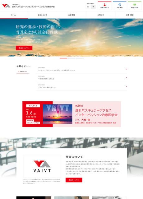 VAIVT医学会様 ホームページ制作実績(全国)