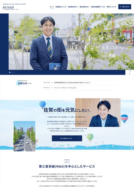 さとう会計事務所様 ホームページ制作実績(佐賀県全域)