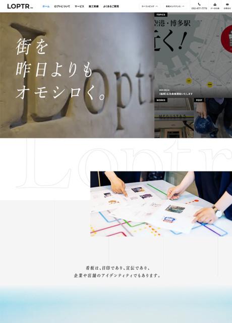 株式会社ロプト様 ホームページ制作実績(福岡市博多区)